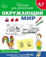 Окружающий мир. Рабочая тетрадь для детей 6-7 лет
