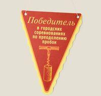 """Ароматизатор """"Победитель в городских соревнованиях"""""""