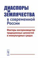 Диаспоры и землячества в современной России