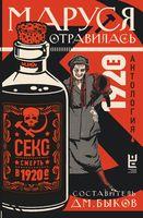 Маруся отравилась: секс и смерть в 1920-е (антология)