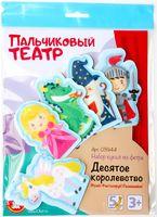 """Пальчиковый театр """"Десятое королевство"""""""