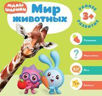 Малышарики. Курс раннего развития 3+. Мир животных