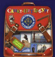 Санкт-Петербург. Иллюстрированный путеводитель для детей и родителей