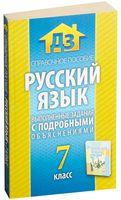 Русский язык. Выполненные задания с подробными объяснениями. 7 класс