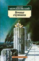 Вечные спутники. Портреты из всемирной литературы