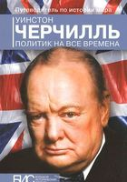 Уинстон Черчилль. Политик на все времена