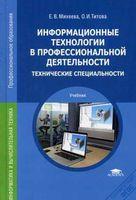 Информационные технологии в профессиональной деятельности. Технические специальности