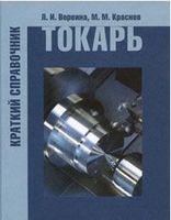 Токарь. Краткий справочник