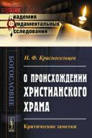 О происхождении христианского храма. Критические заметки