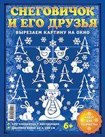 Набор для творчества. Снеговичок и его друзья