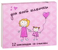 "Набор шоколада ""Для моей мамочки!"" (60 г; арт. ПР1)"