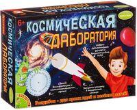 """Набор для опытов """"Космическая лаборатория"""""""