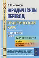 Юридический перевод. Практический курс. Английский язык (м)
