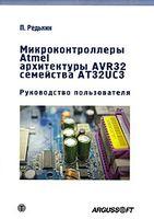 Микроконтроллеры Atmel архитектуры AVR 32 семейства АТ32UC3 (+ CD)