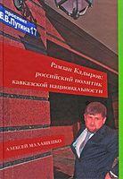 Рамзан Кадыров. Российский политик кавказской национальности