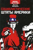 Социалистические Штаты Америки