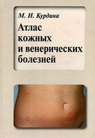 Атлас кожных и венерических болезней