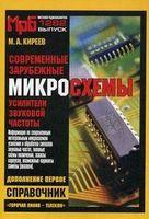 Современные зарубежные микросхемы - усилители звуковой частоты. Справочник