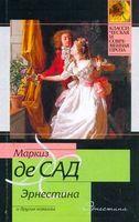 Эрнестина и другие новеллы (м)