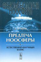 Феноменология ноосферы. Предтеча ноосферы. Часть 1. Естественно-научный базис