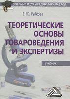 Теоретические основы товароведения и экспертизы