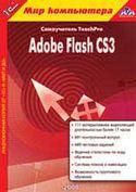 1C:Мир компьютера. TeachPro Adobe Flash CS3