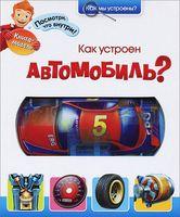 Как устроен автомобиль?
