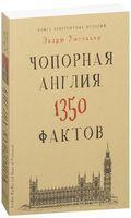 Книга невероятных историй. Чопорная Англия. 1350 фактов