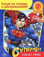Супермен спасет город. Раскраска