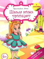 Школа юных принцесс (розовая)
