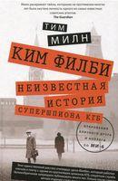 Ким Филби. Неизвестная история супершпиона КГБ
