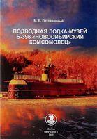 """Подводная лодка-музей Б-396 """"Новосибирский комсомолец"""""""
