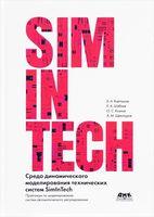 Среда динамического моделирования технических систем SimInTech