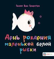 День рождения маленькой белой рыбки