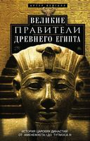 Великие правители Древнего Египта