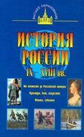 История России IX - XVIII вв.