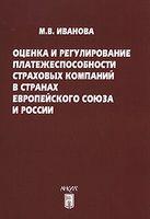 Оценка и регулирование платежеспособности страховых компаний в странах Европейского Союза и России