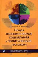 Общая экономическая, социальная и политическая география