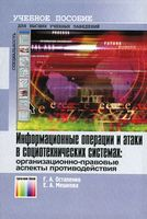Информационные операции и атаки в социотехнических системах. Организационно-правовые аспекты противодействия