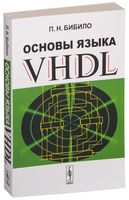 Основы языка VHDL (м)