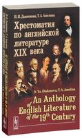 An Anthology of English Literature of the 19-th Century