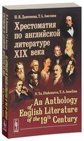 Хрестоматия по английской литературе XIX века