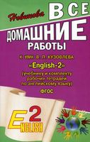 """Все домашние работы к УМК В. П. Кузовлева """"English-2"""" (к учебнику и комплекту рабочих тетрадей по английскому языку)"""