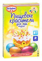 """Пищевые красители для яиц """"Dr. Oetker. Перламутровые"""" (20 мл)"""