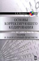 Основы корректирующего кодирования. Теория и лабораторный практикум (+ CD)