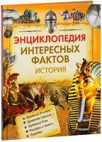 Энциклопедия интересных фактов. История