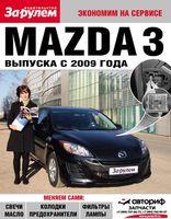 Mazda 3 с 2009 года