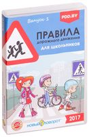 """Диск с учебной программой """"Правила дорожного движения для школьников"""""""