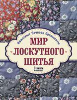 Мир лоскутного шитья (Комплект из 3-х книг)