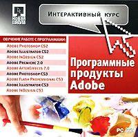 Интерактивный курс: Программные продукты Adobe